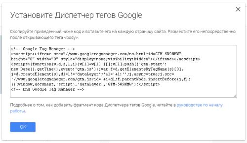 Код контейнера Google Tag Manager для размещения на сайте