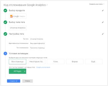 Настройка тега Universal Analytics в Google Tag Manager