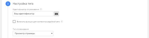Настройка тега в Google Tag Manager