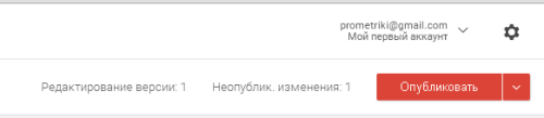 Публикация котейнера Google Tag Manager