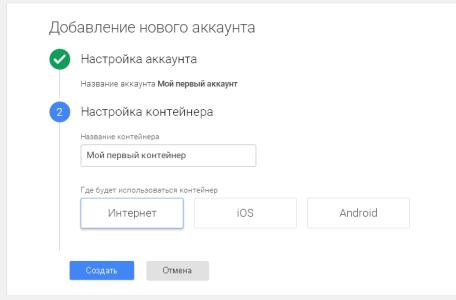 Создание аккаунта Google Tag Manager