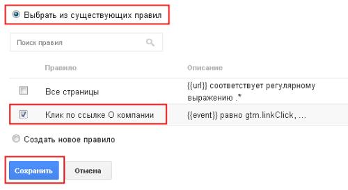 Добавить правило в Google Tag Manager