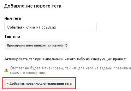 Добавить правило в тег Google Tag Manager
