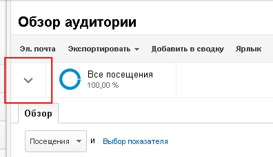Доступ к галереи Google Analytics первый вариант
