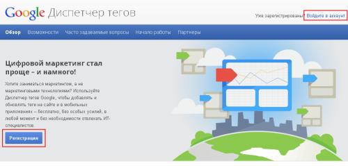 Главная страница Google Tag Manager