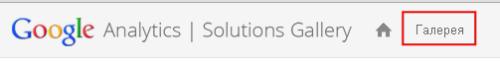 Как вернуться в галерею Google Analytics