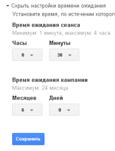Настройки таймаутов Universal Analytics