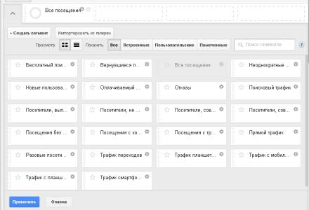 Область работы с расширенными сегментами Google Analytics