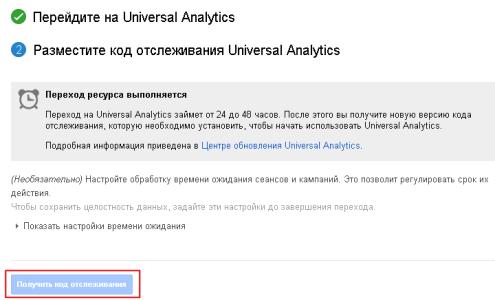 Шаг 2 перехода на Universal Analytics