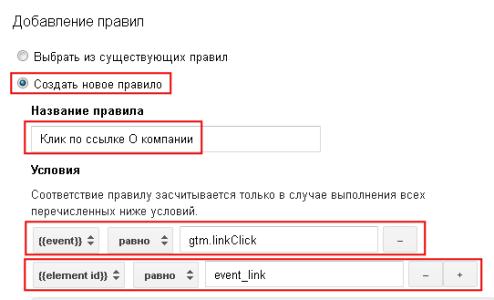 Сложное правило Google Tag Manager