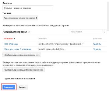 Сохранить изменения в теге Google Tag Manager