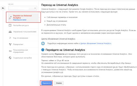 Сообщение о переходе на Universal Analytics