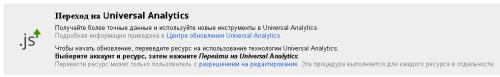 Сообщение о возможности переход на Universal Analytics