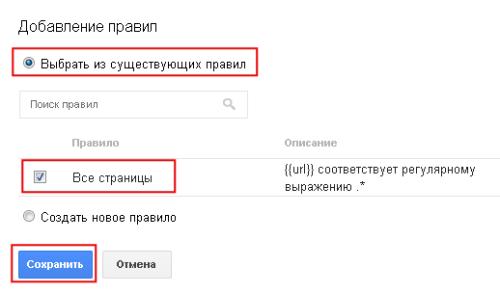 Создание нового правила в Google Tag Manager