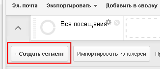 Cоздание расширенного сегмента Google Analytics