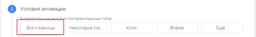Активация тега с кодом Яндекс Метрики