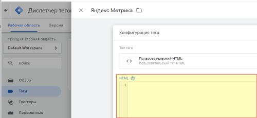 Добавление кода Яндекс Метрики в Google Tag Manager
