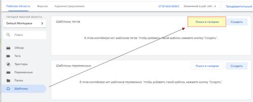 Импорт шаблона Яндекс Метрики в Google Tag Manager