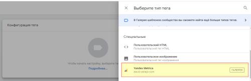 Использование шаблона тега Яндекс Метрики