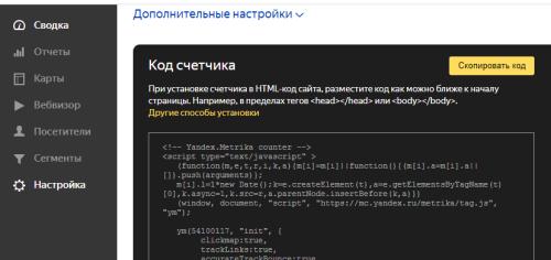 Код счетчика Яндекс Метрики