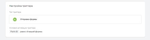 Пример триггера для отправки данных о форме в Яндекс Метрику