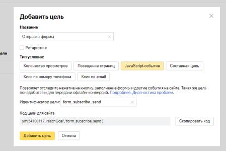 Создание цели в Яндекс Метрике