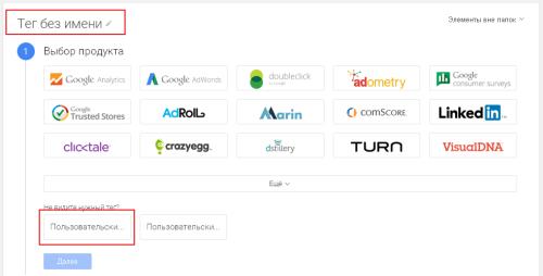 Создание тега Яндекс Метрики