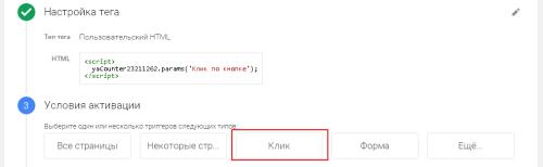 Создание триггера активации тега для Яндекс Метрики