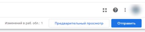 Создание версии контейнера Google Tag Manager