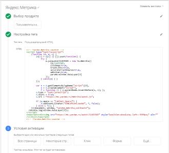 Тег для добавления кода отслеживания Яндекс Метрики