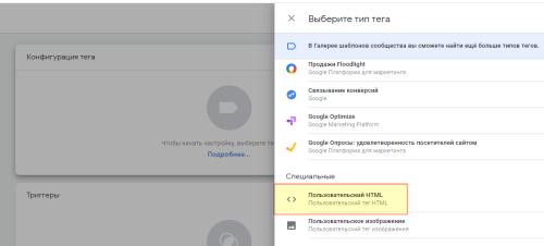 Тег передачи данных о клике в Яндекс Метрику