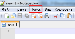 Главное меню Notepad++