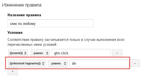 Изменение правила тега Google Tag Manager