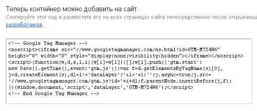 Код контейнера Google Tag Manager