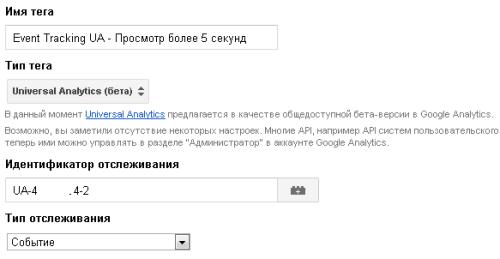 Настройка передачи данных в Google Analytics шаг 1