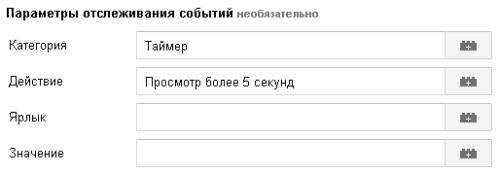 Настройка передачи данных в Google Analytics шаг 2