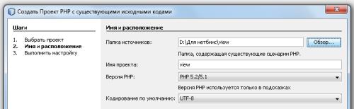 Настройка проекта в NetBeanse