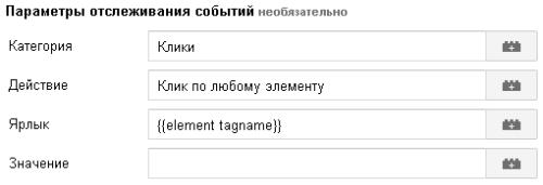 Пример настройки тега для Google Analytics
