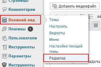 Редактор темы WordPress