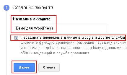Создание аккаунта Google Tag Manager шаг 1