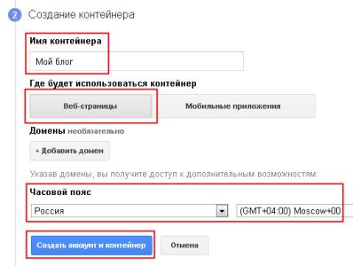 Создание аккаунта Google Tag Manager шаг 2