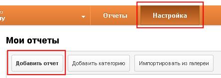 Создание отчета в Google Analytics