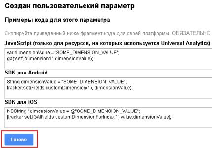 Завершение настройки пользовательского параметра