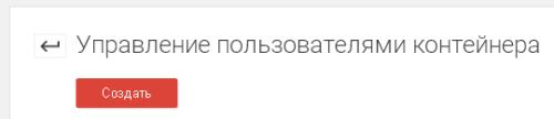 Кнопка добавления пользователя