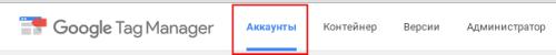 Список аккаунтов в Google Tag Manager