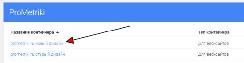 Выбор аккаунта Google Tag Manager