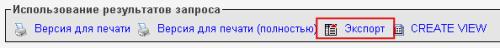 Экспорт результатов из phpMyAdmin