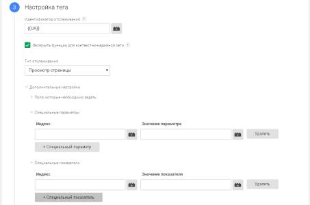 Специальные показатели и параметры в Google Tag Manager