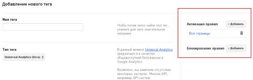 Изменение интерфейса управления контейнером Google Tag Manager