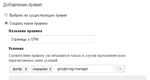 Правило для фиксации страниц о Google Tag Manager
